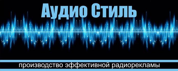 реклама на радио в Иркутске