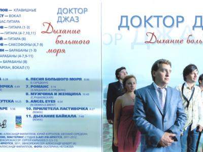 Отзыв Александра Филиппова (Doctor Jazz)
